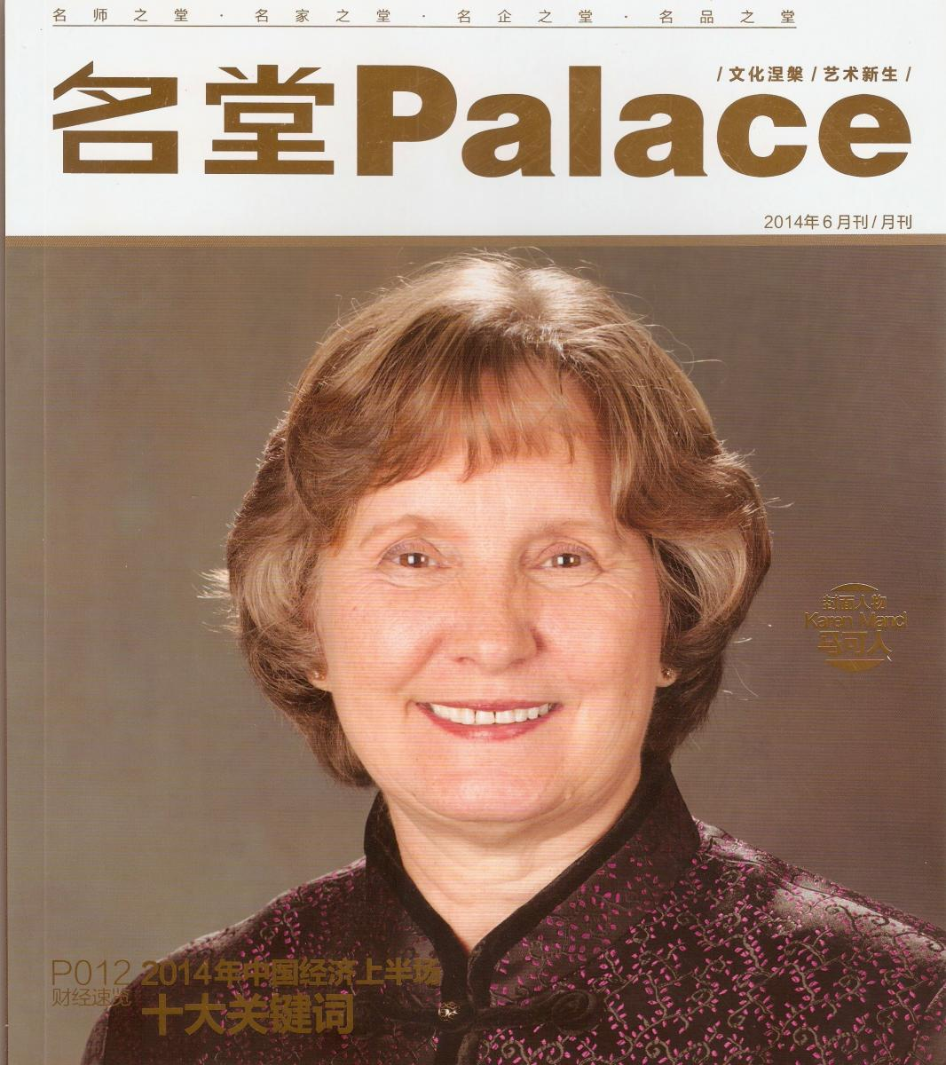 Palace magazine cover